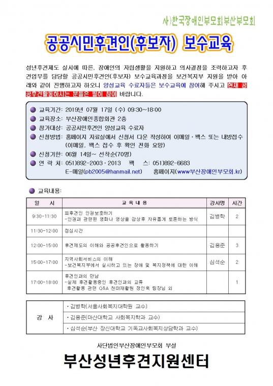 2019년 성년보수교육 안내문001.jpg