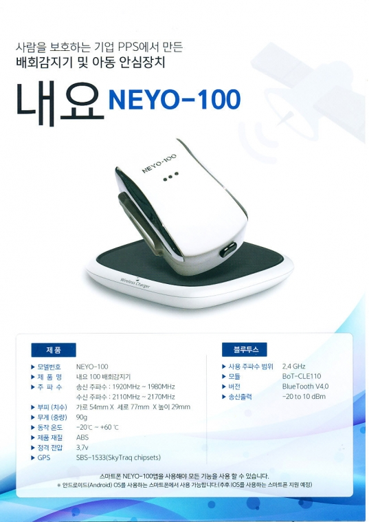 NEYO-1.jpg